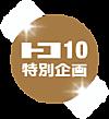 10thmark